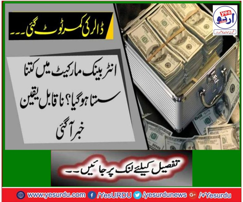 The dollar declined by 32 paise in the inter bank