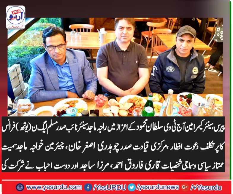 senior, vice, president, PMLN, youth wing, France, Raja Majid, organized, aftar, dinner, in, favor, of, sultan Mehmood, friends, participated, in, dinner