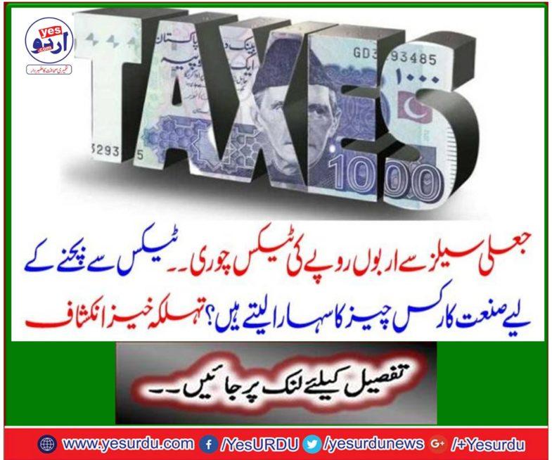 Tax stolen