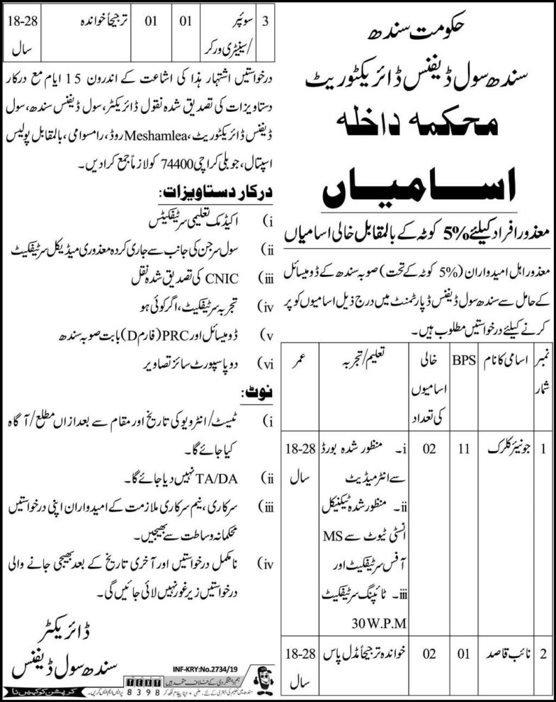 Interior Ministry Sindh Jobs 2019 for 5+ Jr Clerks, Naib Qasid & Sanitary Worker