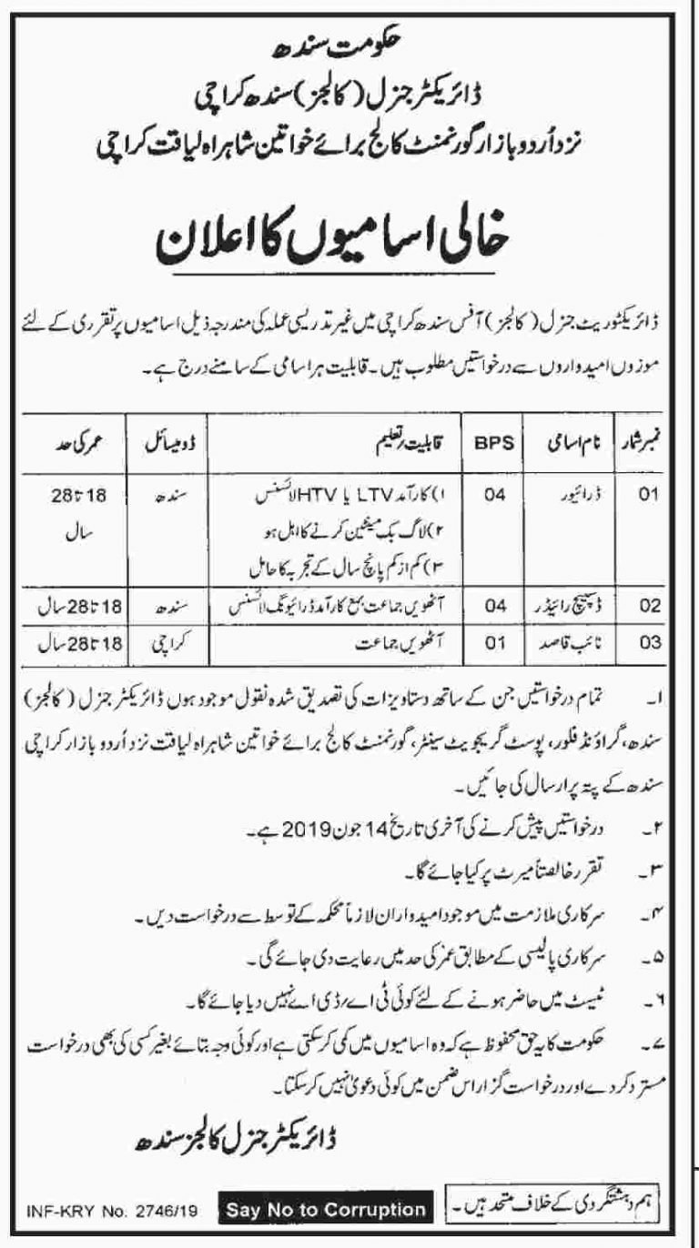 Director General Colleges Karachi Jobs 2019 for Driver, Dispatch Rider and Naib Qasid Posts