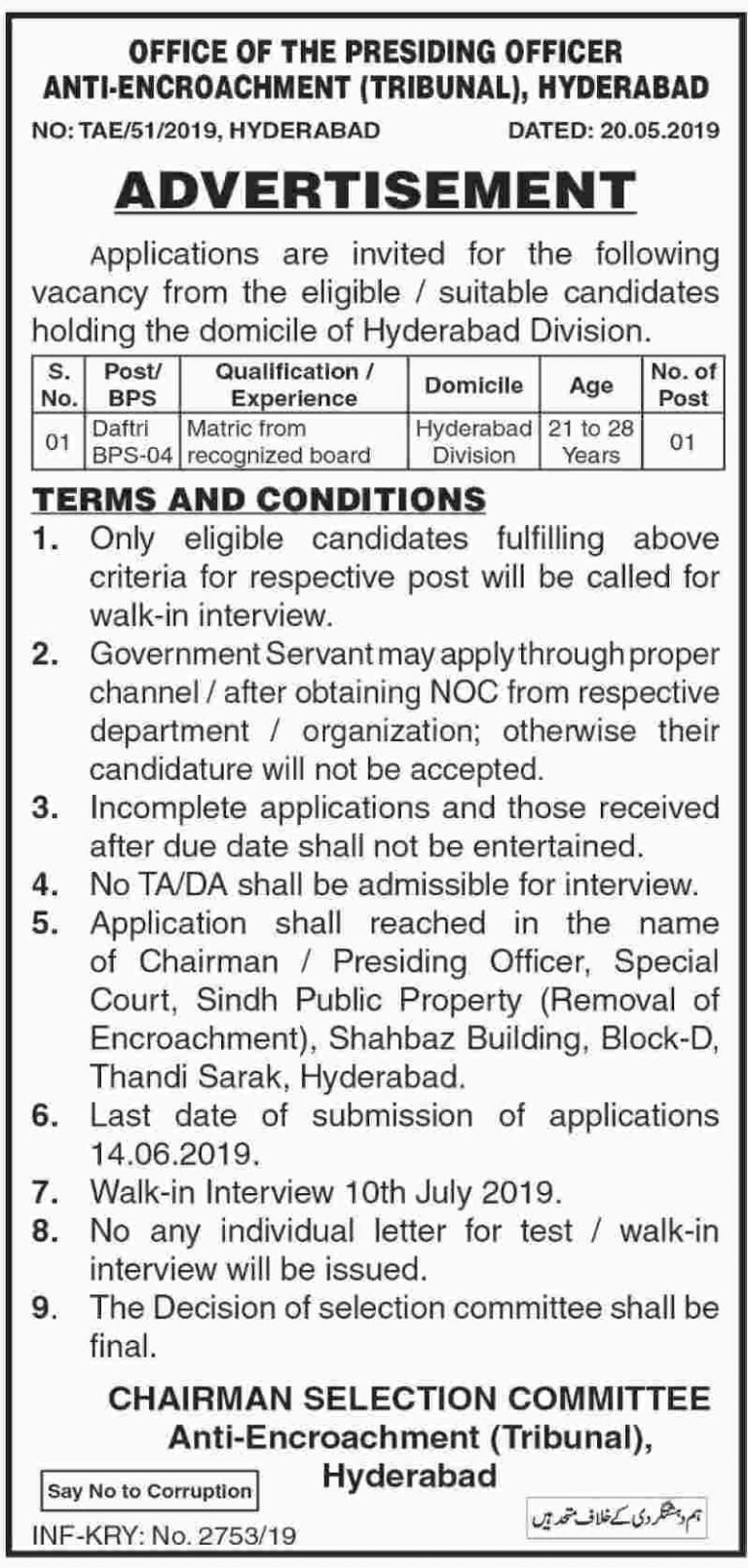 Anti-Encroachment Tribunal Hyderabad Jobs 2019 for Daftri / BPS 4