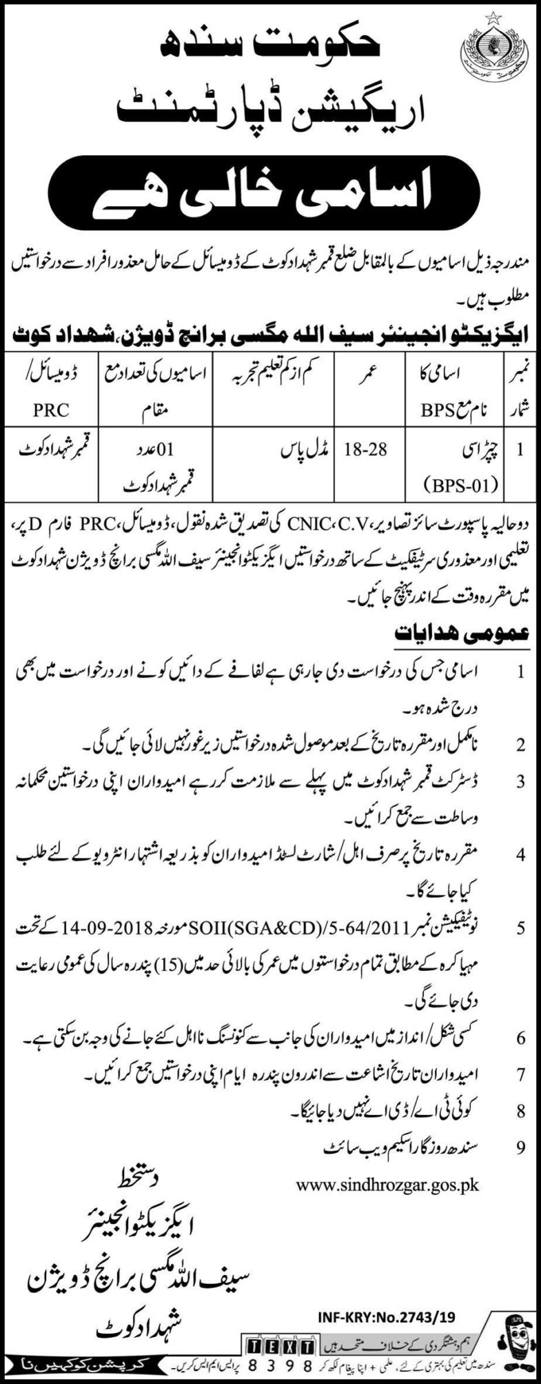 Irrigation Department Sindh Jobs 2019 for Various Support Staff