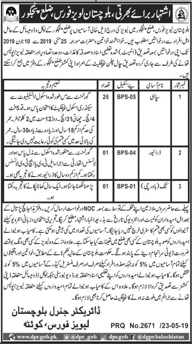 Levies Force Balochistan Jobs 2019 for 28+ Sipahi, Driver & Cook Posts