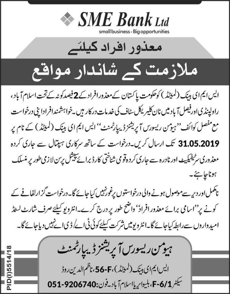 SME Bank Ltd Jobs 2019 for Various Posts (Disable Quota)