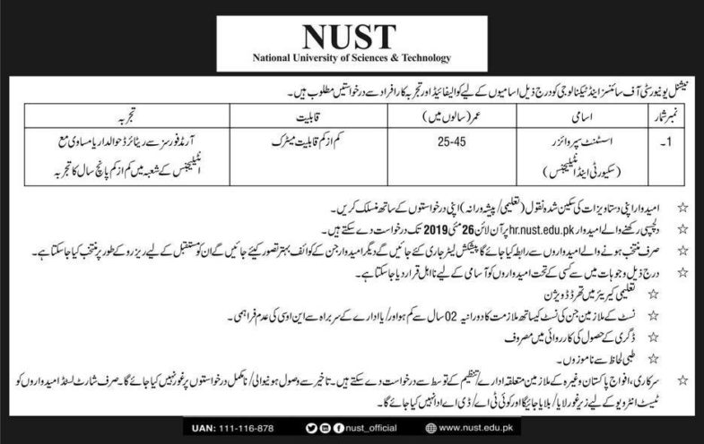 NUST University Jobs 2019 for Matric / Assistant Supervisor Posts