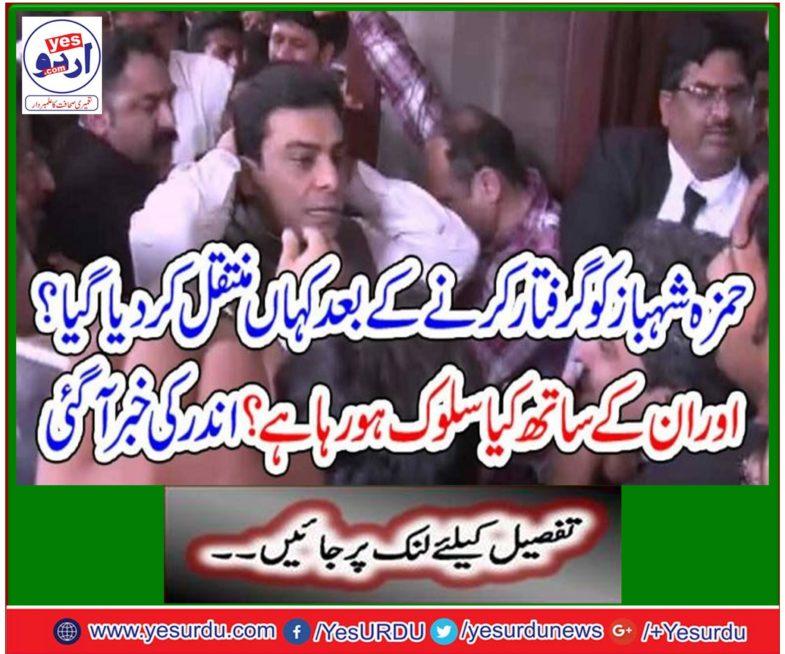 Hamza Shahbaz Sharif moved to Toukar niaz baig headquarter