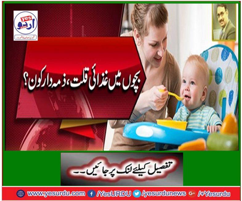 Nutrition deficiency in children, responsive?