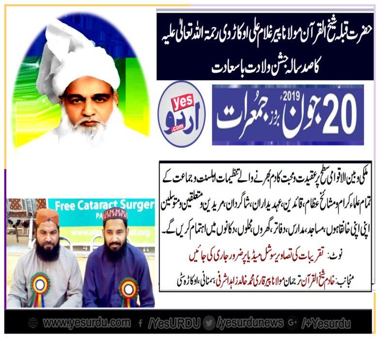 birthday, of, Hazrat Pir, Sheikh ul Quran, Molana, Pir, Ghulam Ali Okarwi, R.A,will, be, celeberated, on, local, and, international, levels, by, his, follwers