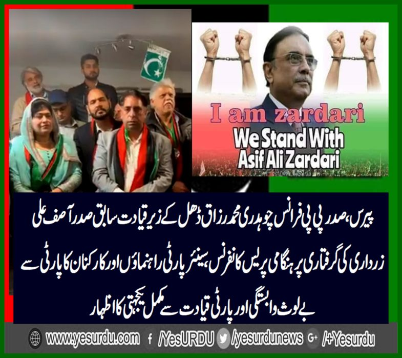 ch. Muhammad Razaq, President, PPP, France, condemned, the, arrest, of, ex-President, Asif Ali Zardari