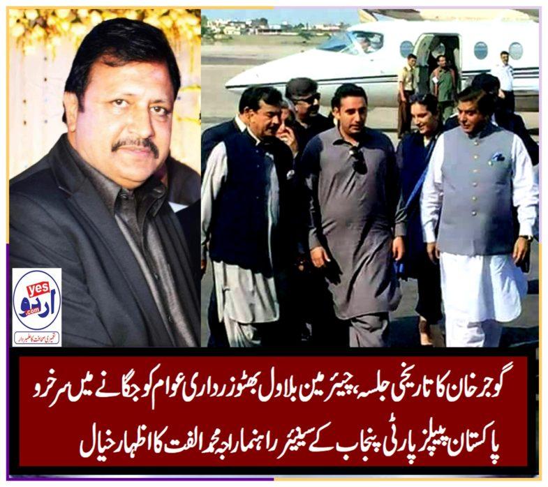 raja muhammad ulfat, senior, leader, ppp, punjab, says, about, gujar khan jalsa