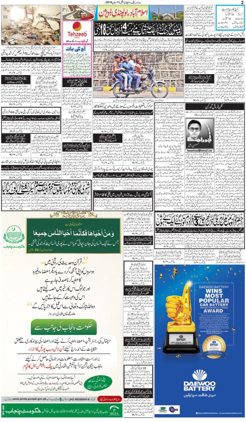 Daily, Jang, Rawalpindi, E-paper, Tuesday, 11, june, 2019