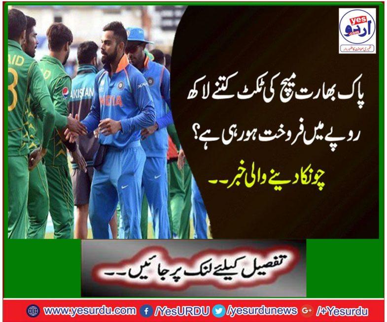 Pak India match ticket boasts Rs 5 lakhs