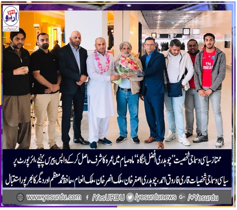 ch afzal langah, prominent, social leader, reached, paris, after, performing, umra, in , makkah