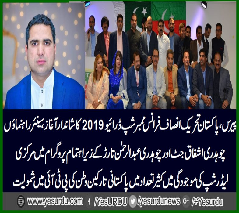 PTI, France, membership, drive, 2019, starts, at, Paris, France, a, Eid, Party, organized, by, Ashfaq jutt, senior, leader, PTI, France, and, a. Rahman Tarrar, Senior, Leader, in, honor, of, Pakistani, community, and, PTI, community