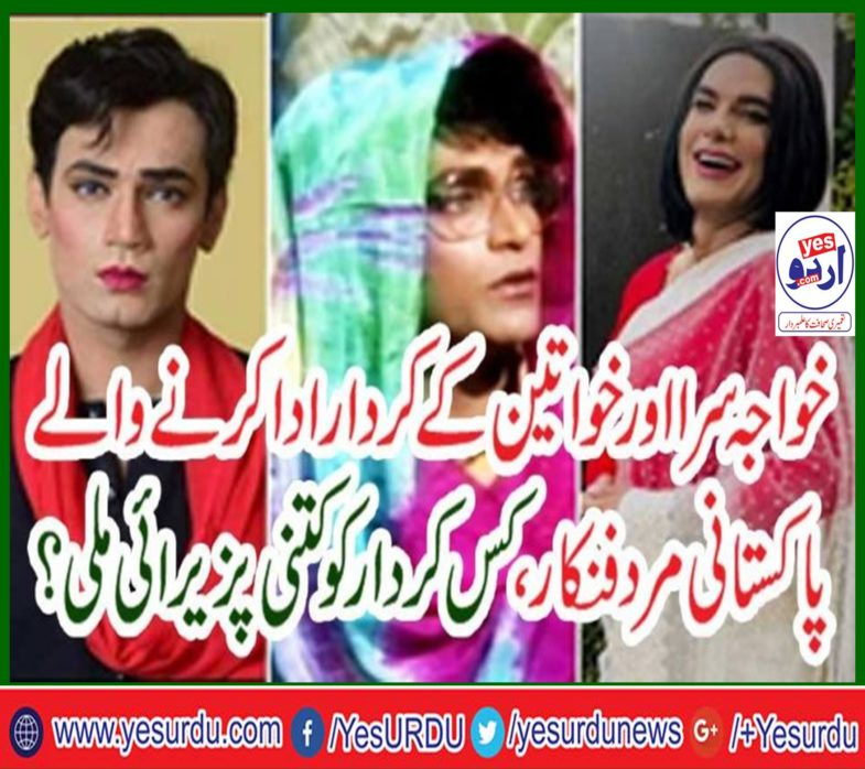 Pakistani male artists to play role of Shemale and women