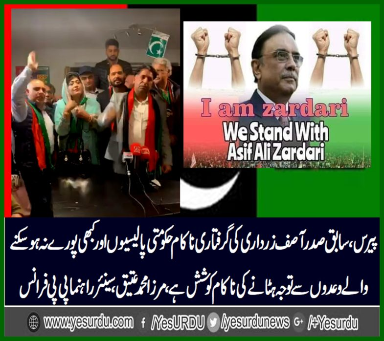 mirza atteeq, senior, leader, PPP, France, condemned, arrest, of, asif ali zardari