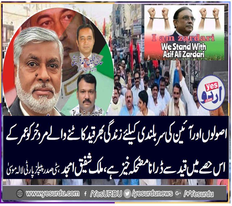Malik Shafiq Amjad, President, PPP, Lalamusa, condemned, arrest, of, ex-President, Asif Ali Zardari