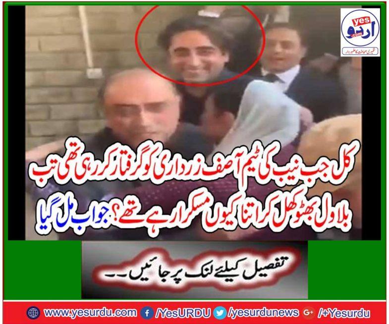 Smile on Bilawal Zardari's face