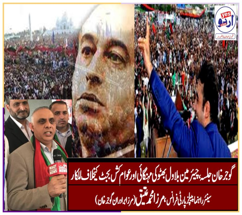 MIRZA ATEEQ, SENIOR, LEADER, PPP, FRANCE, SAYS, GUJAR KHAN JALSA, IS, A, SOUND , OF, NATION, AGAINST, PRICES, HIKE, AND, UNBEARABLE, TAXES, ON, POOR, PEOPLE, OF, PAKISTAN