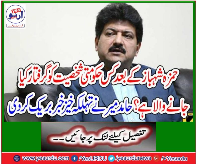 The main personality of Govt will also be arrested