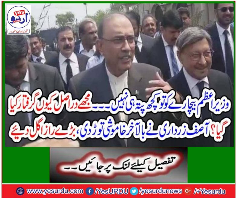 The selected prime minister does not know anything, all is doing by Interior Minister, Asif Zardari