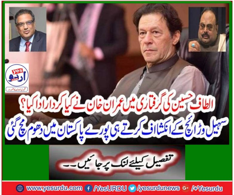 Imran Khan's role in arrest of Altaf Hussain