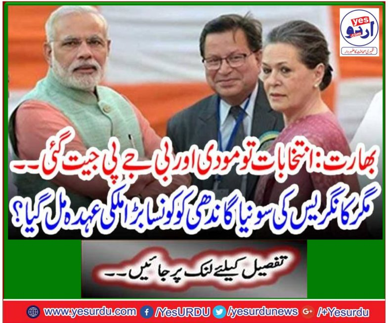 Sonia Gandhi is selected for the parliamentary leader