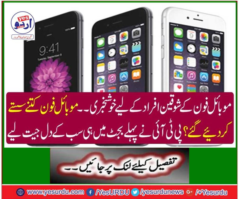 Good news for people of mobile phones ..