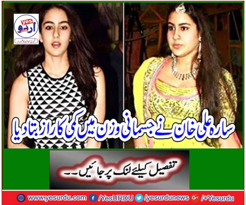 Sarah Ali Khan told the secret of physical weight loss