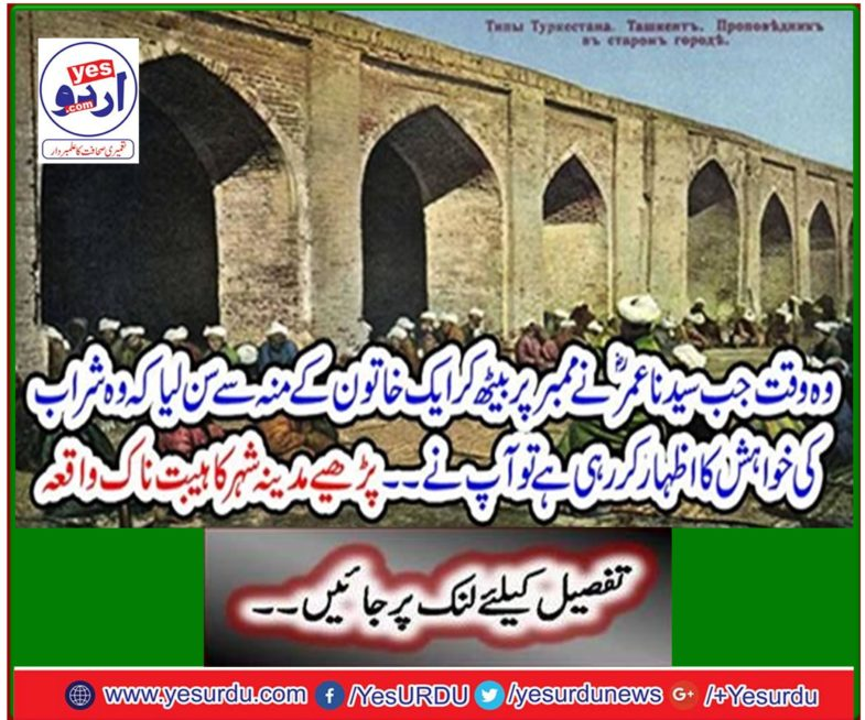 Read the Habib Nose incident in Madina city
