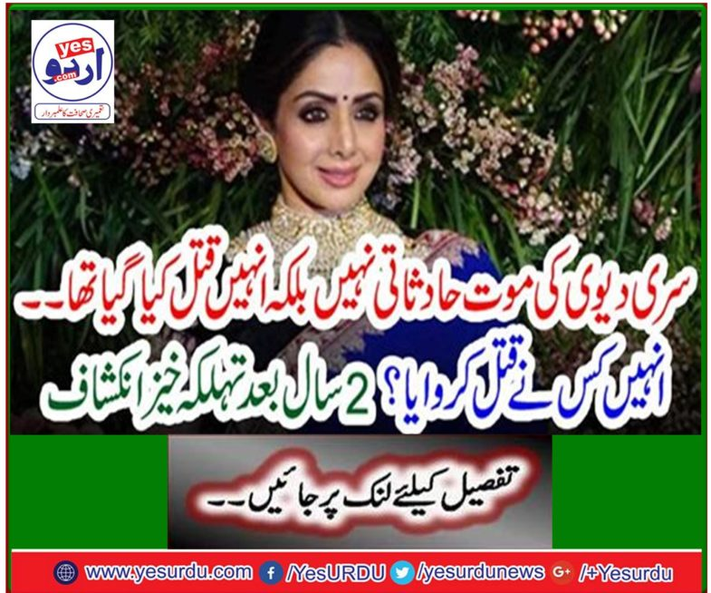 The death of Sri Devi was not accidental but killed.