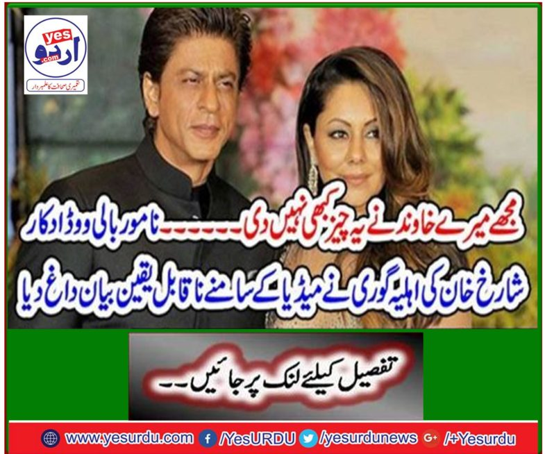 Gauri, the famous Bollywood actor Sharkh Khan's wife, denied the incredible statement before the media