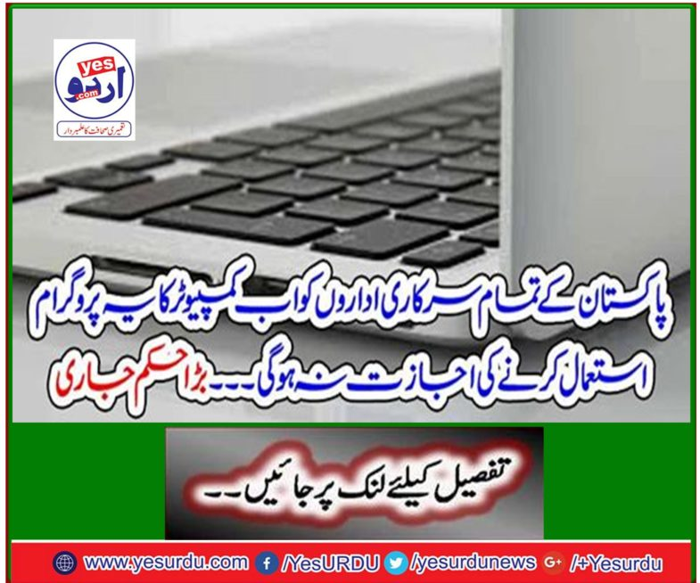 All Pakistani government institutions in Pakistan will no longer be able to use this program of computer ... Big order issued