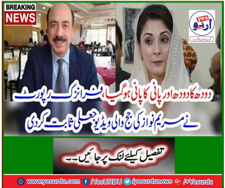 Breaking News: Milk and water have been drained, the French physician proved fake Maryam's judge's video fake.