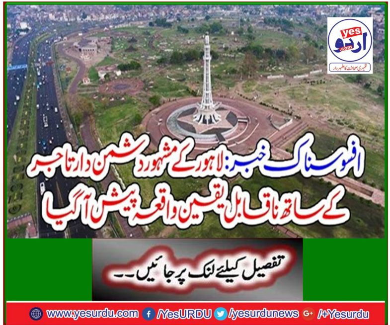 Sad news: An incredible incident took place with a famous enemy trader in Lahore