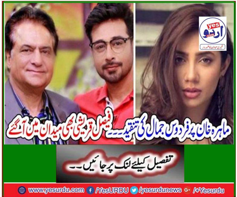 Mahar Khan criticizes Firdous Jamal - Faisal Qureshi also came on the field