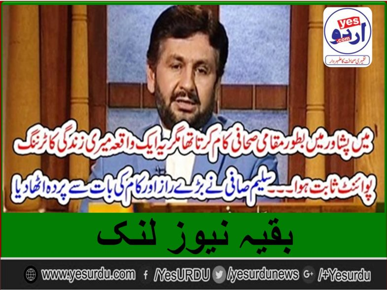 I, WAS, A, LOCAL, JOURNALIST, WHEN, AN, INCIDENT, BECOME, TURNING, POINT, IN, MY, LIFE, SALEEM SAFI, TELLS,THE, TRUTH