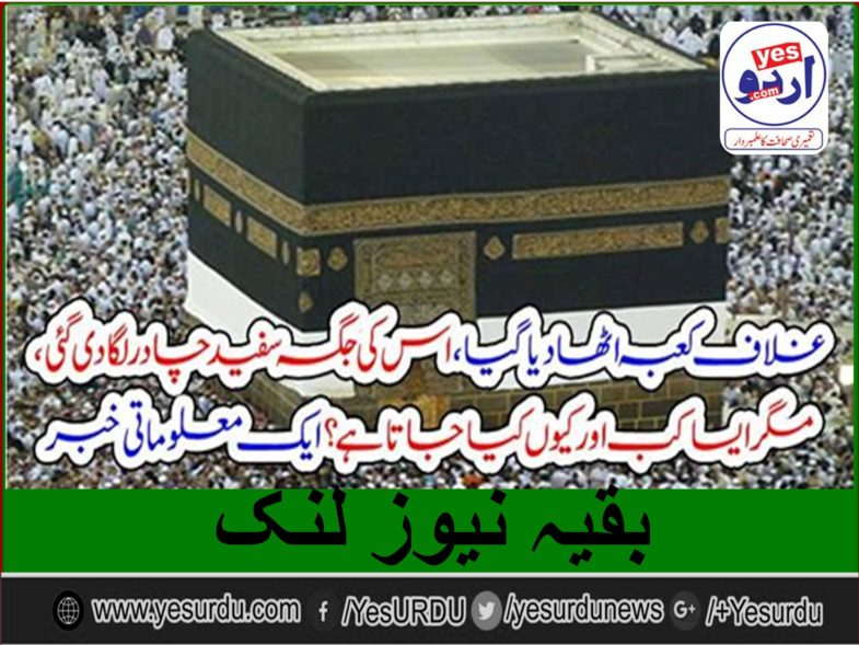 COVER, OF, KABA, REMOVED, AND, COVERED WITH ,A, WHITE, CLOTH,  WHEN, DID, IT, HAPPEN, EVERY YEAR