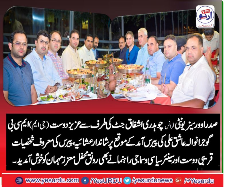 CH ASHFAQ JUTT, PRESIDENT, OVERSEAS, UNITY, FORUM, ARRANGED, A , DINNER, IN, FAVOR, OF, HIS, FRIEND, ASHIQ ALI, GM, MCB, GUJRANWALA, ON, HIS, ARRIVAL, TO, PARIS