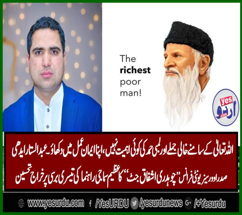 ASHFAQ JUTT, PRESIDENT, OVERSEAS, UNITY,  FRANCE, ON, THIRD, DEATH, ANNIVERSARY, OF, ABDUL SATTAR EDHI