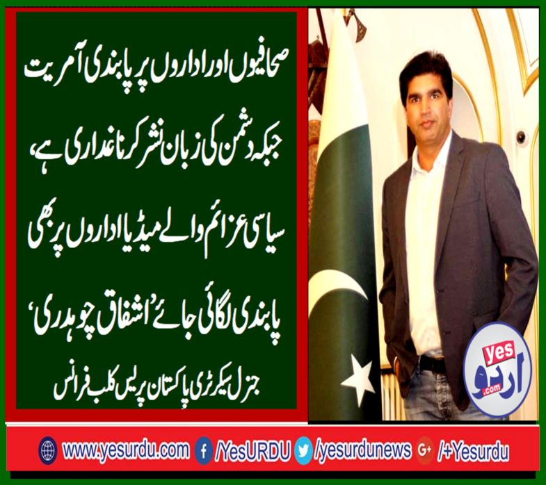 ASHFAQ CHAUDHRY, GENERAL SECRETARY, PAKISTAN, PRESS, CLUB, FRANCE, CONDEMNED, THE, BAN, ON, ABB TAK, 24 NEWS, AND, CAPITAL TV, AND, DEMANDED, THEIR, RESTORATION