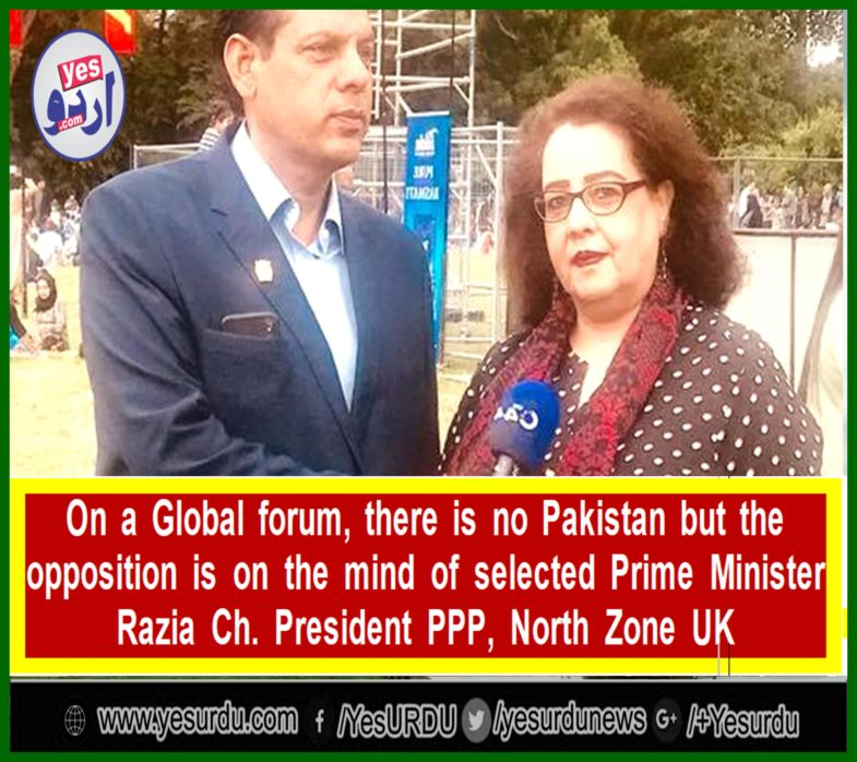 RAZIA CH, PRESIDENT, WOMEN WING, PPP, NORTH ZONE, UK, SAYS, ON, AN, INTERNATIONAL, FORUM, SELECTED, PRIME MINISTER, CAN NOT, AVOID, HIS, CONCERNS, ABOUT, OPPOSITION'S, STRUGGLE