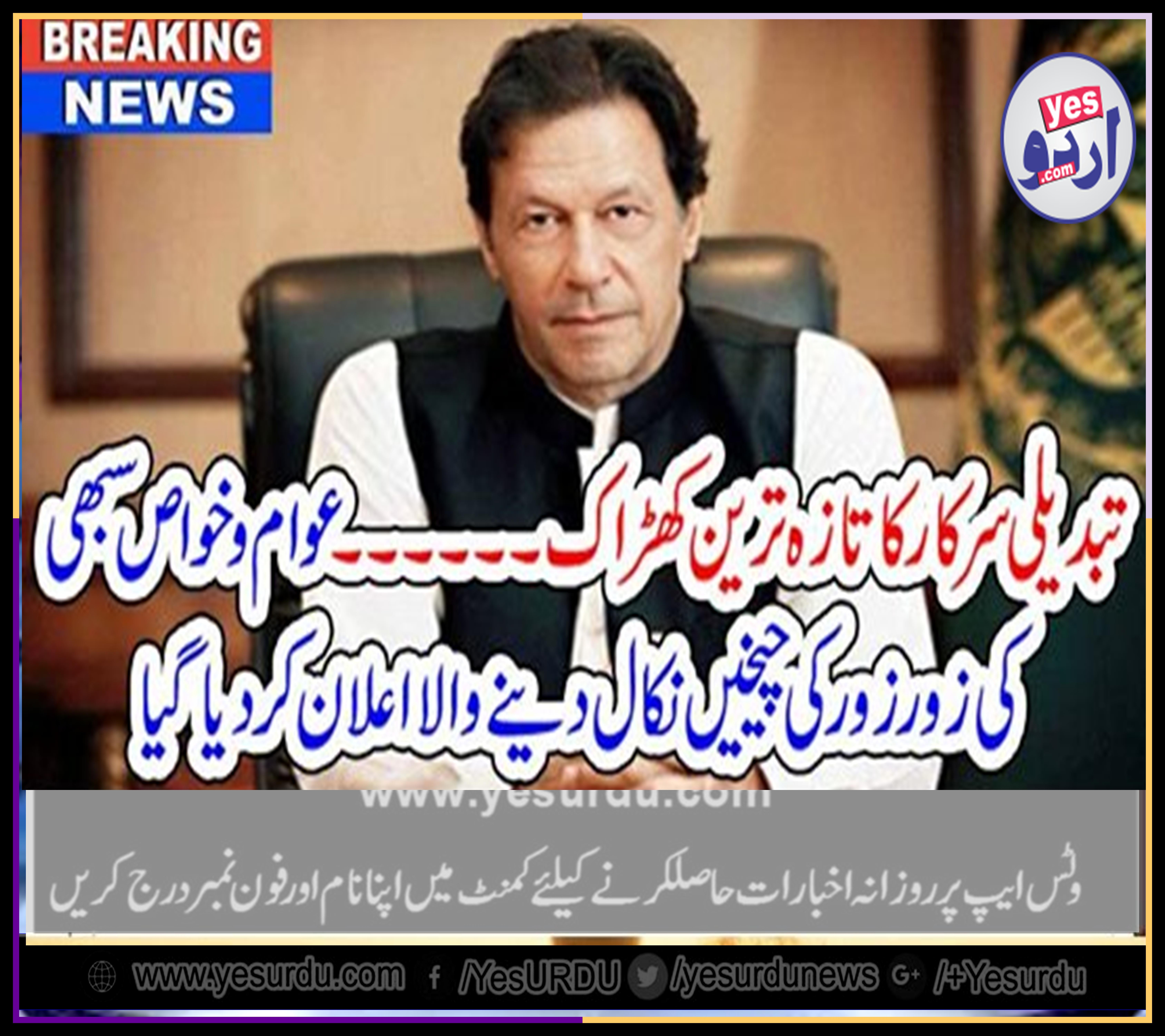 another, shock, for,  people, of, Pakistan, by, tabdeeli, Imran Khan, government, is, going, to, impose, another, heavy, weight, decision, for, people