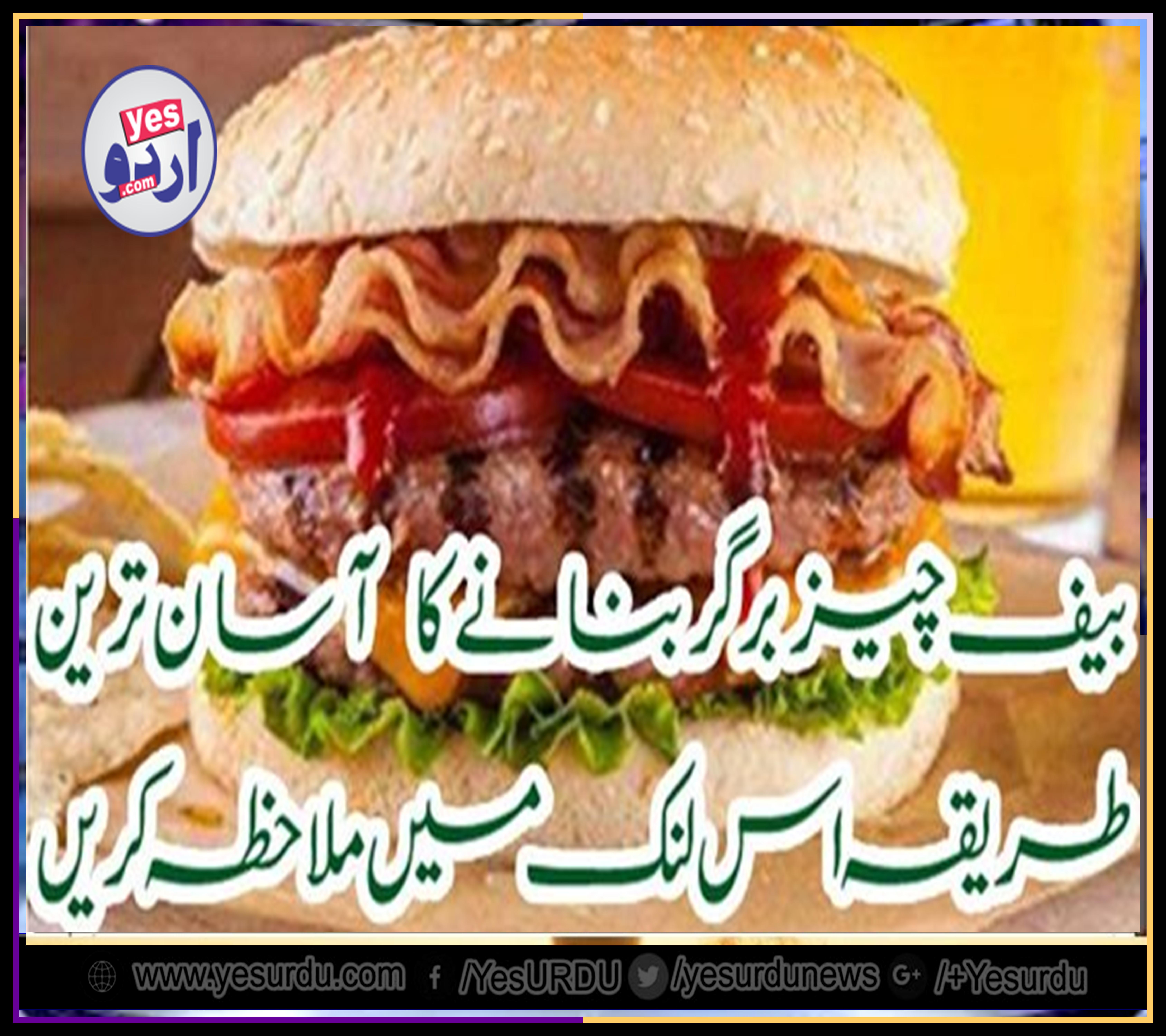 how, to, make, beef, cheez, burger, at, home,