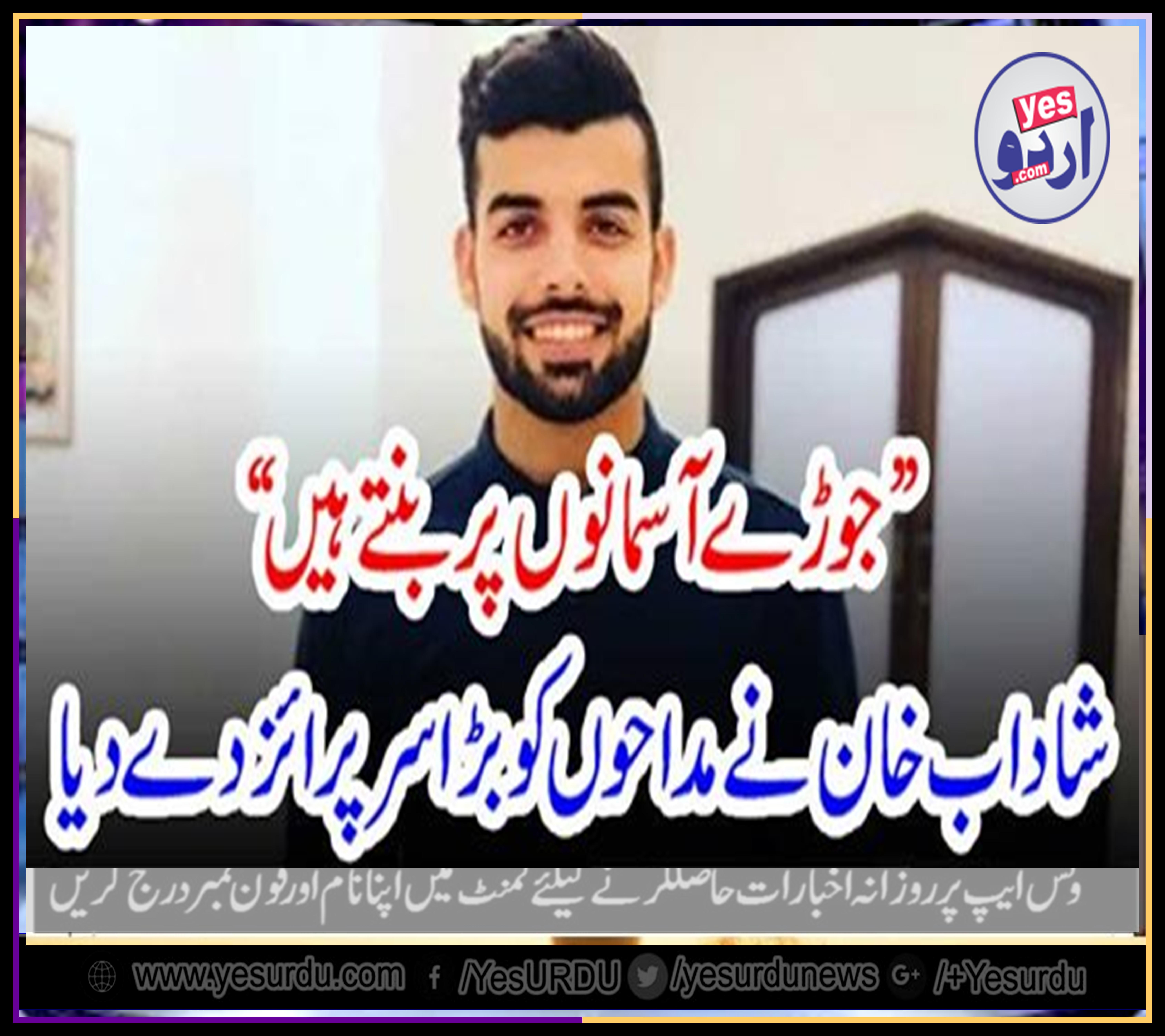 MEN, WOMNEN, PAIRS, DECIDED, IN, HEAVEN, BUT, MET, ON, EARTH, SHADAB KHAN, SPIN BOWLER