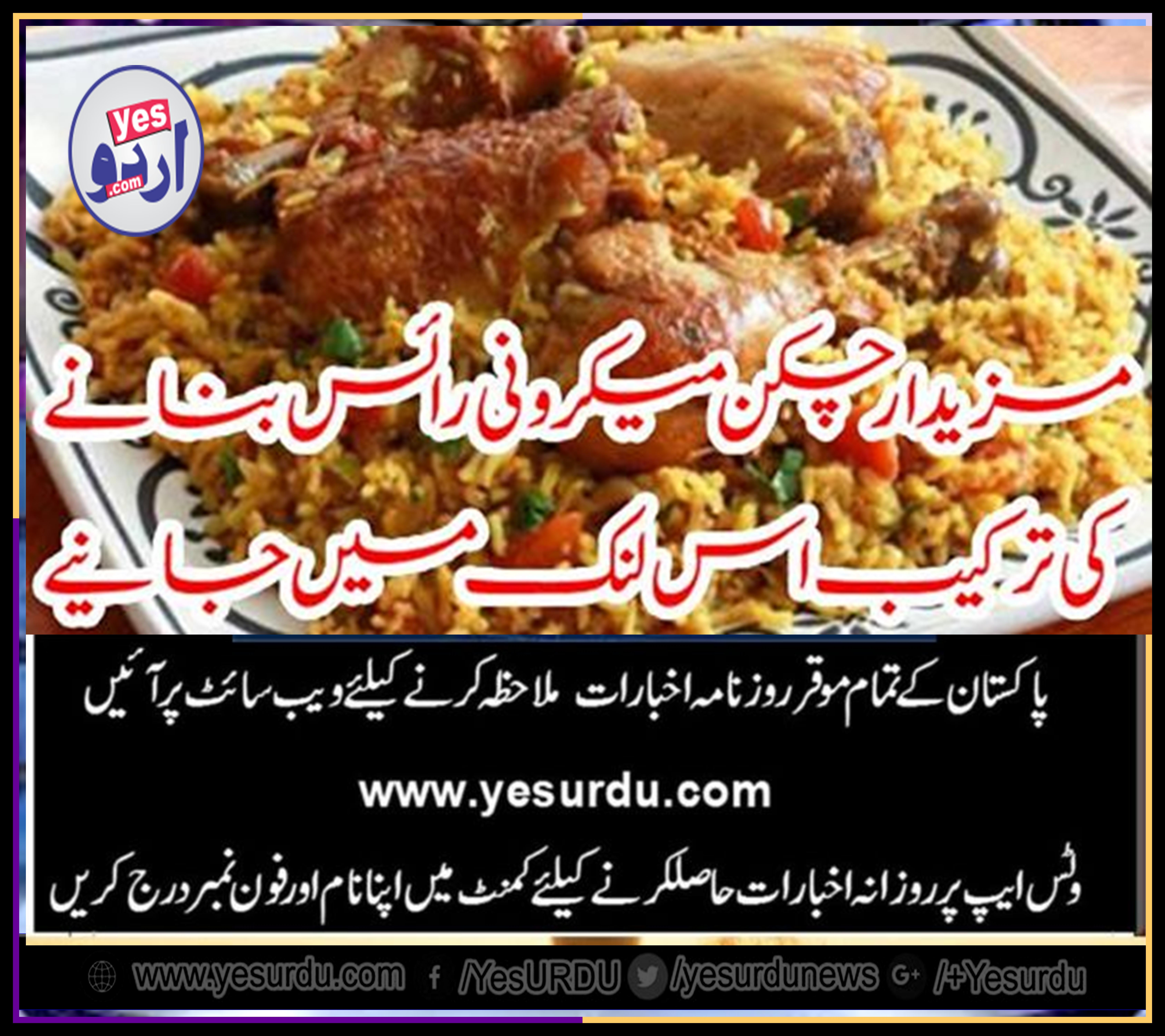 tasty, chicken, ma-cronies, and, rice, full, recipe, at, yes urdu, nes,