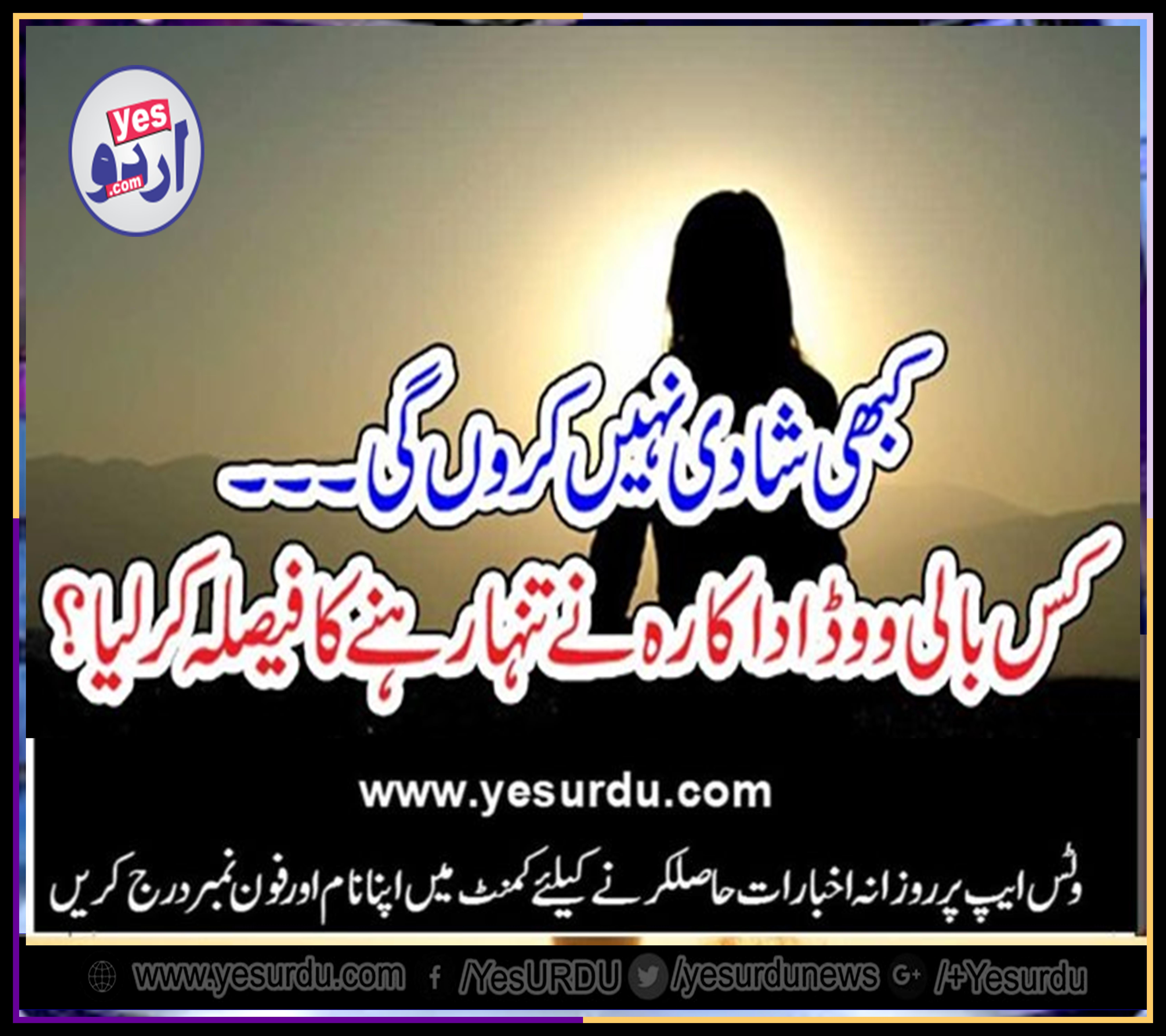 bollywood, actress, announced, not, to, get, married, in, life