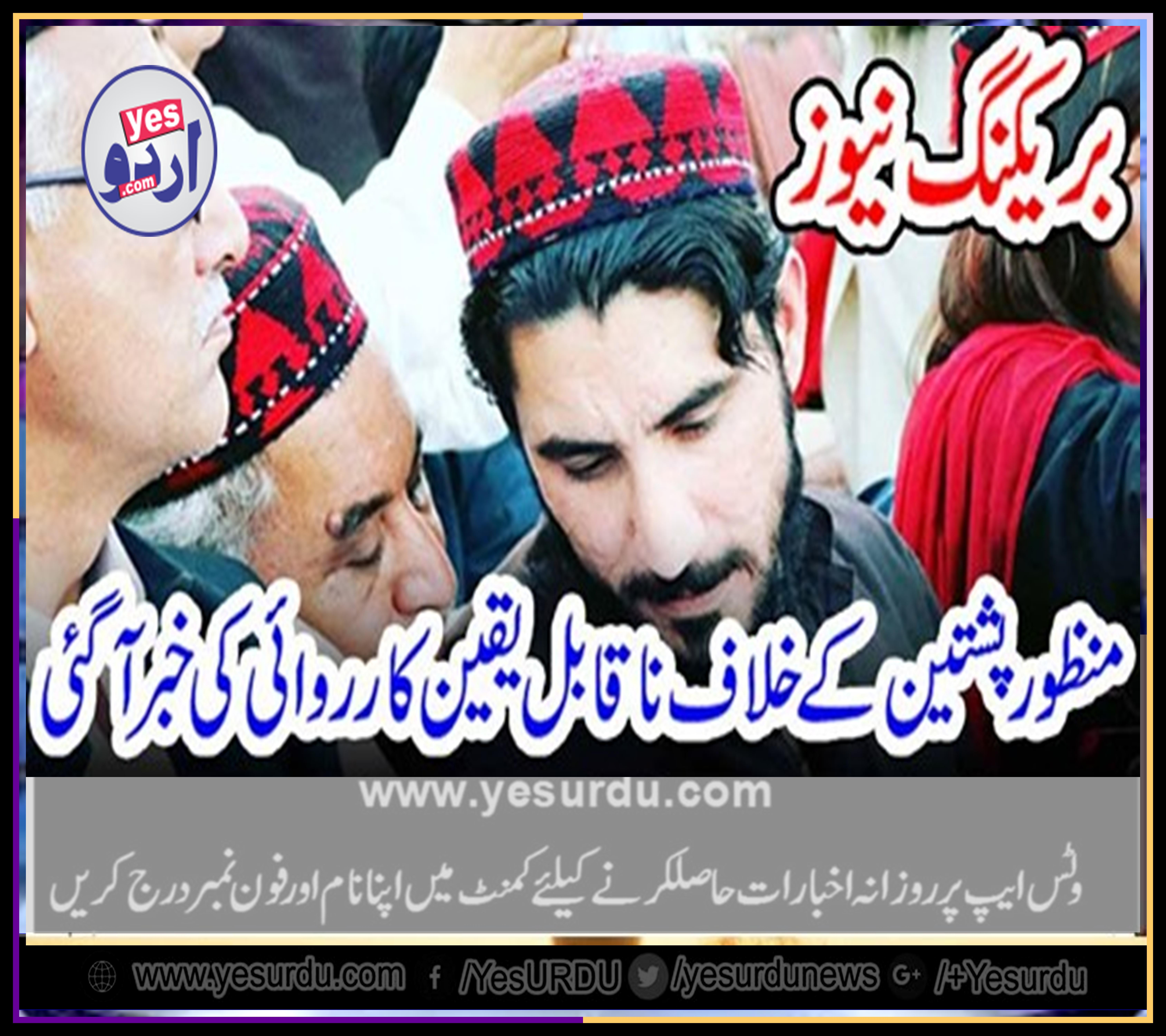 AFTER, FIR, LAW, AGENCIES, CONDUCT, LEGAL, PROCESS, AGAINST, MANZOOR, PASHTEEN