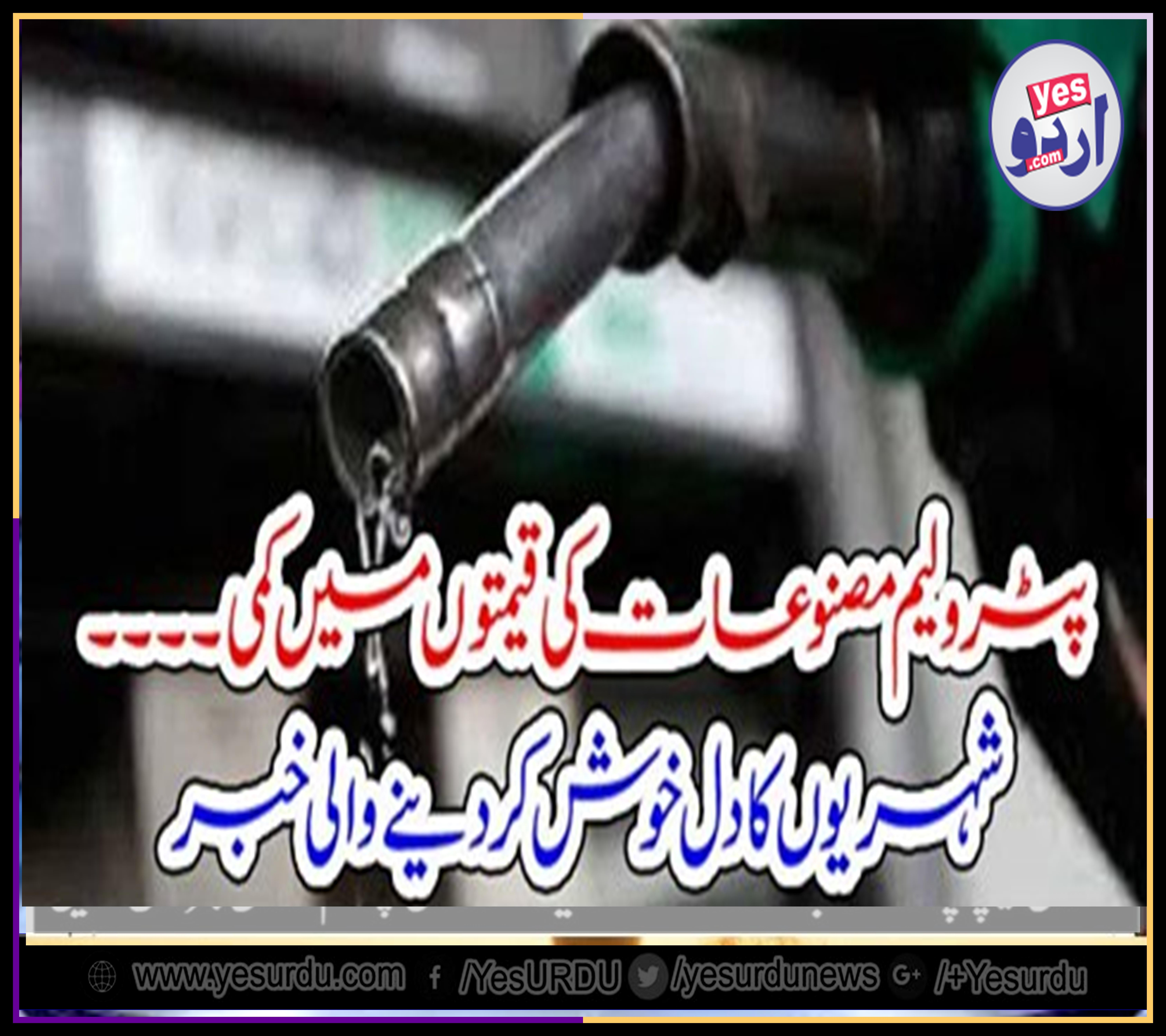 PETROLEUM, PRICES, DECREASED, IN, INTERNATIONAL, MARKET, AND, WILL, BE, ACCORDINGLY, IN, PAKISTAN, ABDUL HAFEEZ SHEIKH